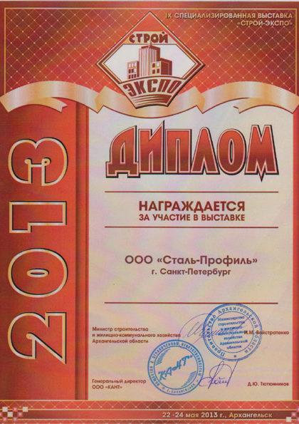 Диплом за участие в выставке СТРОЙ-ЭКСПО 2013, г.Архангельск