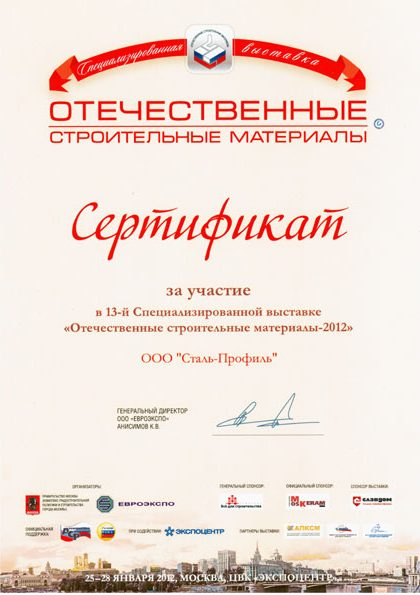 Сертификат за участие в выставке ОТЕЧЕСТВЕННЫЕ СТРОИТЕЛЬНЫЕ МАТЕРИАЛЫ 2012