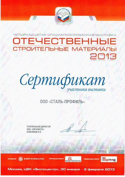 Сертификат за участие в выставке ОТЕЧЕСТВЕННЫЕ СТРОИТЕЛЬНЫЕ МАТЕРИАЛЫ 2013