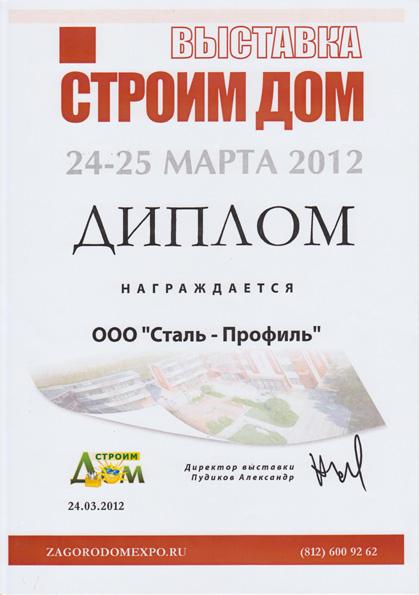 Диплом за участие в выставке СТРОИМ ДОМ 2012