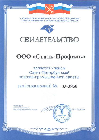 Свидетельство Торгово-Промышленной Палаты Санкт-Петербурга