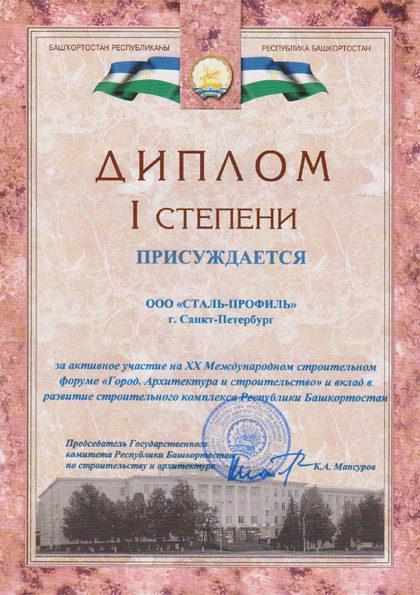 Выставка ГОРОД, Архитектура и строительство 2013, г.Уфа