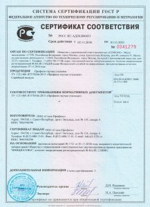 Сертификат на профиль ЛСТК