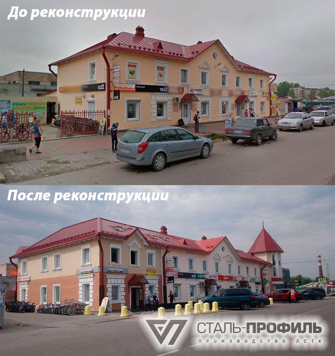 Кровля ТЦ до и после