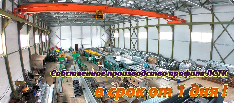 Собственное производство профиля ЛСТК