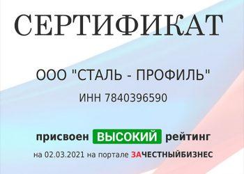 """Надежность """"Сталь-Профиль"""""""
