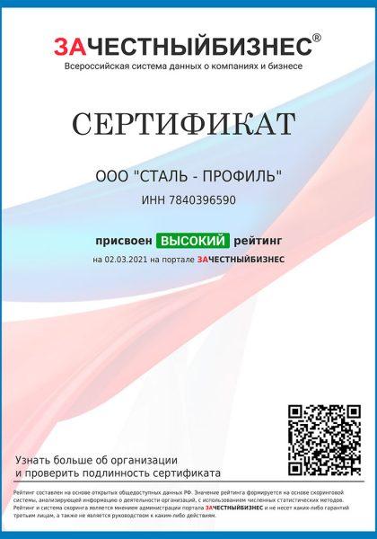 Сертификат ЗАЧЕСТНЫЙБИЗНЕС 2021